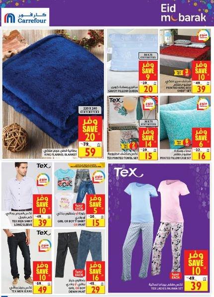 خصومات عيد الفطر في Carrefour ملابس ومفارش